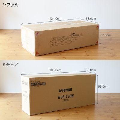 カリモク60風ソファとKチェアの梱包サイズ比較