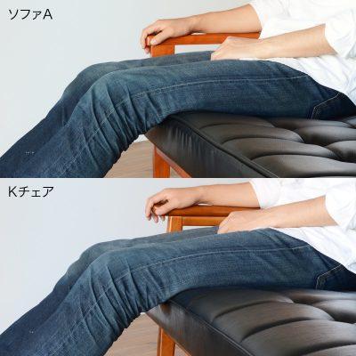 カリモク60風ソファとKチェアに座ったときの快適性の比較