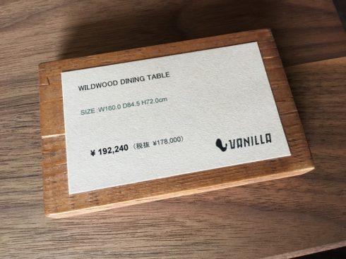 ウォールナット無垢テーブルの価格