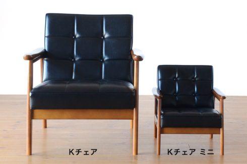 カリモク60 Kチェアミニと通常のKチェアを正面から比較