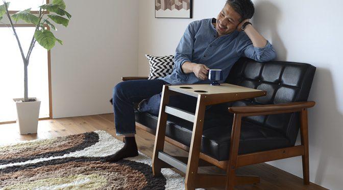 ソファで役立つコの字型のテーブル、フロートテーブルがいよいよ発売間近!