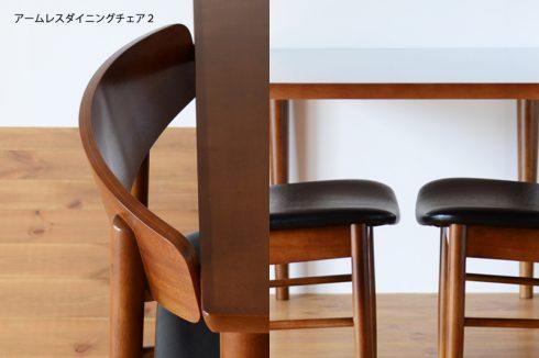 カリモク60 アームレスダイニングチェア2はテーブルに最後まで入れることが出来る。