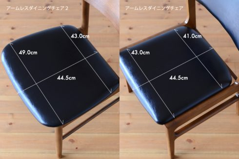 カリモク60 ダイニングチェアの座面の大きさ比較