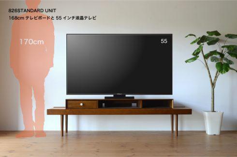 55インチのテレビに168cmのテレビ台