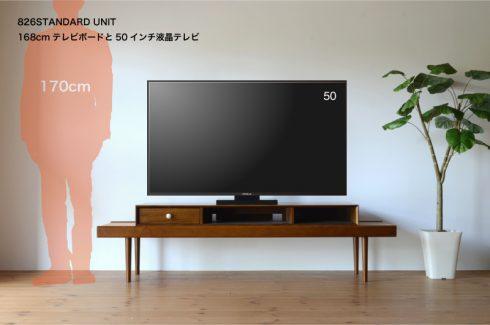 50インチのテレビに168cmのテレビ台