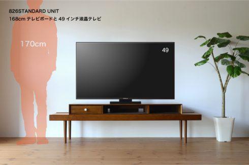 49インチのテレビに168cmのテレビ台