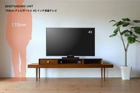 43インチのテレビに168cmのテレビ台