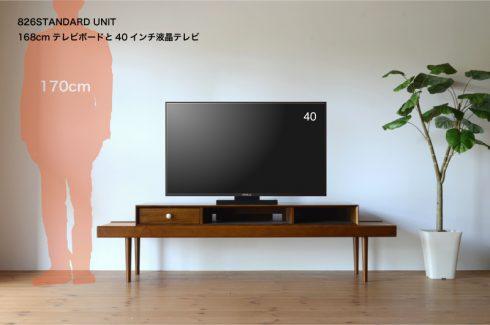 40インチのテレビに168cmのテレビ台