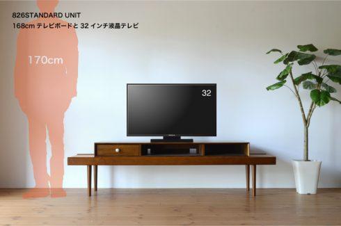 32インチのテレビに168cmのテレビ台