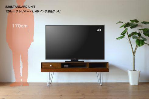 49インチのテレビと126cmのテレビ台