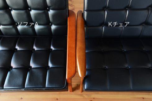カリモク60風ソファとKチェアのアームの仕上げ比較