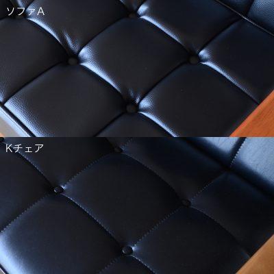 カリモク60風ソファとKチェアの張り地比較