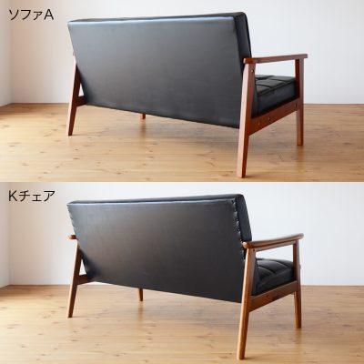 カリモク60風ソファとKチェアの後ろ姿の比較