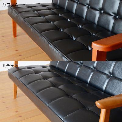 カリモク60風ソファとKチェアの座面の形を比較