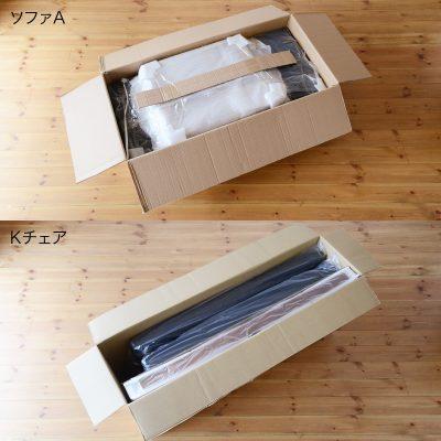 カリモク60風ソファとKチェアの梱包状態比較