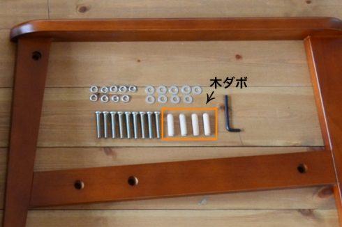 カリモク60風ソファのネジと木ダボ