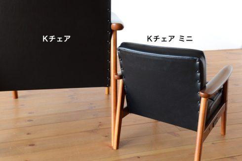 カリモク60 Kチェア ミニと通常のKチェアの背中に打ち付けられた太鼓鋲