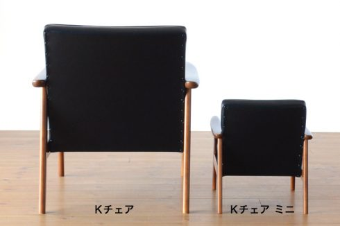 カリモク60 Kチェアミニと通常のKチェアを背面から比較