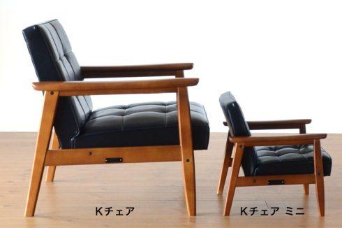 カリモク60 Kチェアミニと通常のKチェアを右側から比較