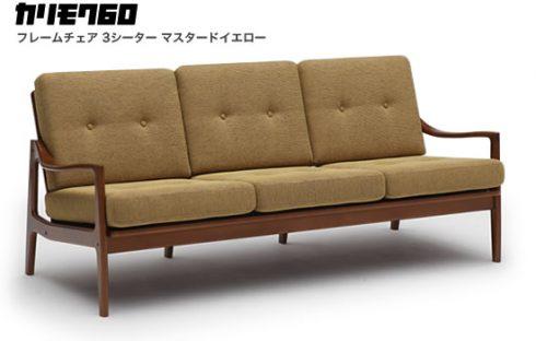 ヴィンテージアメリカン風なカリモク60のソファ フレームチェア