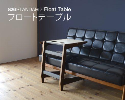 コの字型テーブル フロートテーブル ガンタンクに見える?