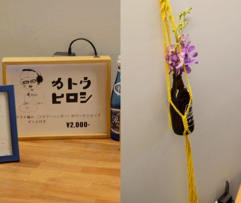 ハナヤサン+DJ カトウヒロシさんによるマクラメ編み(フラワーハンガー)のワークショップその1