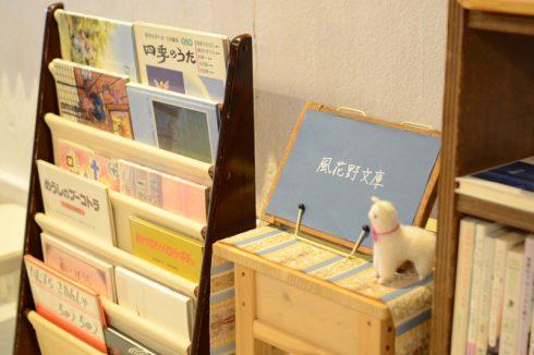 古書店 風花野文庫による「魅力的な古本と大人のふれあいの場」