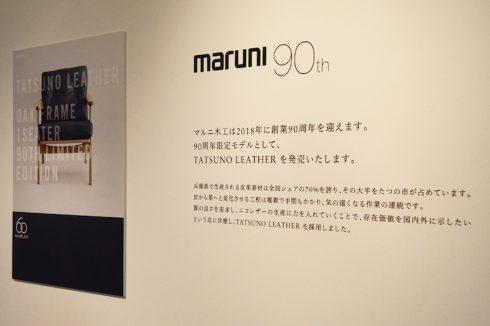 マルニ木工創業90周年を記念した2018年限定モデルの登場
