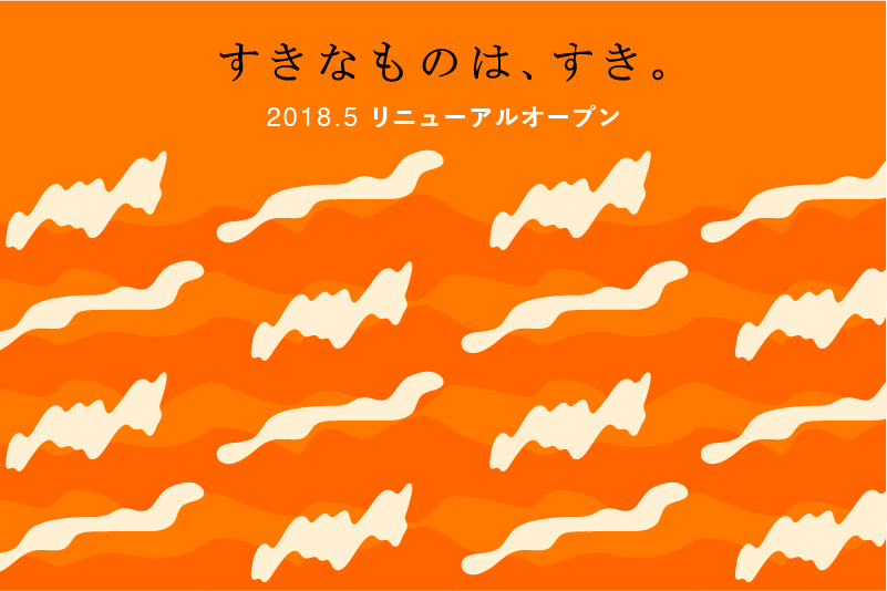 インテリアショップvanillaサイトリニューアルのお知らせ