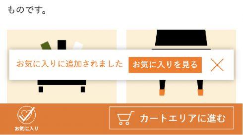 お買い物が進めやすいユーザーインターフェース