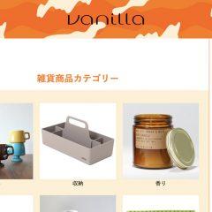 vanillaの雑貨商品カテゴリーがプチリニューアルしました