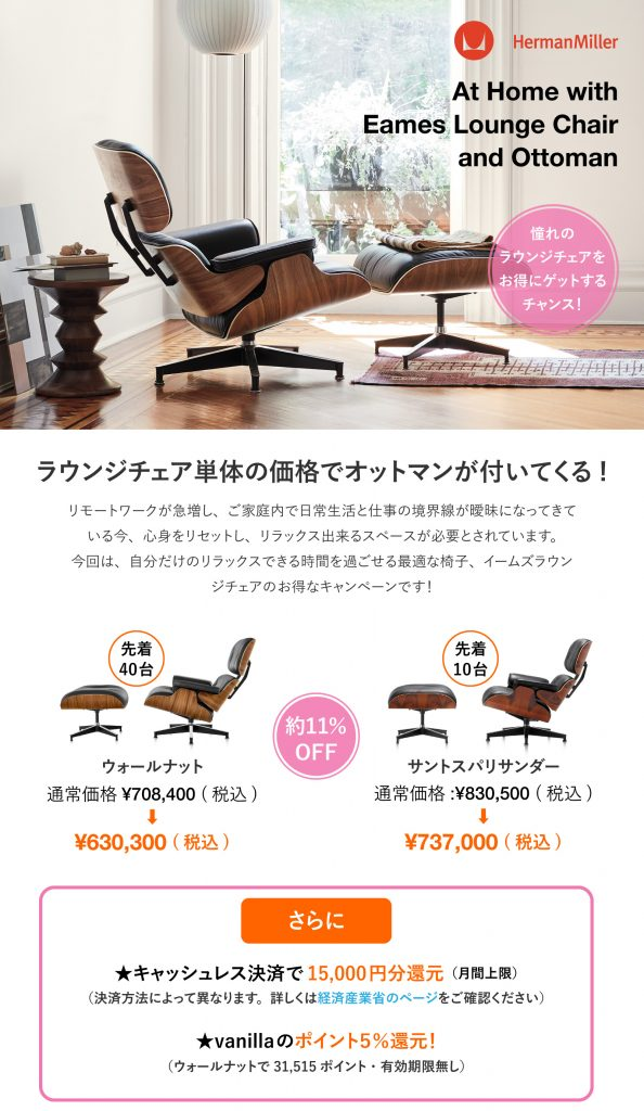 At Home with Eames Lounge Chair and Ottoman